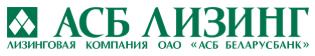 АСБ Лизинг ООО