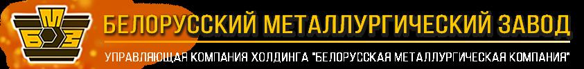 БМЗ - управляющая компания холдинга БМК ОАО