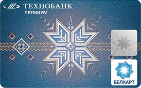 БЕЛКАРТ-Премиум (Моцная картка)