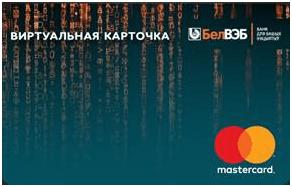 Виртуальная карта MasterCard Standard (BYN)