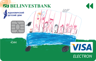 Благотворительная карта Visa Electron в BYN