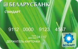 Cберегательная карточка БЕЛКАРТ
