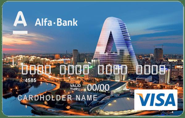 Овердрафт к зарплатной карте Альфа-Банк