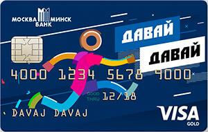 Время рассмотрения банком заявки на кредит происходит день в день.
