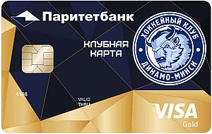 Кобрендинговая «Динамо» Visa Gold