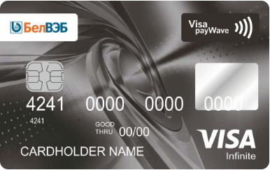 Visa Infinite (EUR)