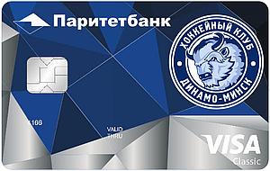 Кобрендинговая «Динамо» Visa Classic