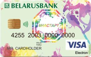 Клуб #настарт Visa Electron (BYN)