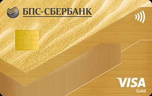 Visa Gold (USD)